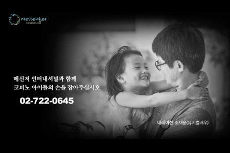 콘텐츠_홍보-메신저인터내셔널(2019)2