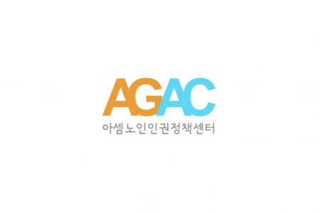 콘텐츠_홍보_AGAC(2018)